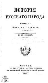 История русскаго народа: Том первый