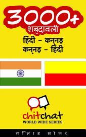 3000+ हिंदी - कन्नड़ कन्नड़ - हिंदी शब्दावली