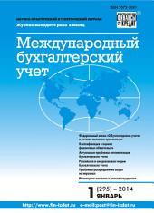 Международный бухгалтерский учет No 1 (295) 2014