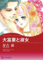 大富豪 ヒーローセット vol.4: ハーレクインコミックス