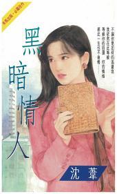 黑暗情人: 禾馬珍愛小說422
