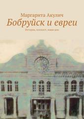 Бобруйск и евреи. История, Холокост, наши дни