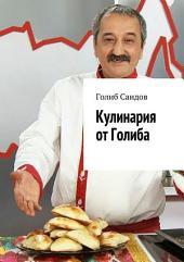 Кулинария от Голиба