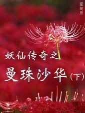 妖仙传奇之曼珠沙华(下)