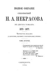 Полное собраніе стихотвореній Н.А. Некрасова в двух томах: 1873-1877