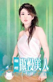 傲慢美人~四季戀集之四: 禾馬文化水叮噹系列196