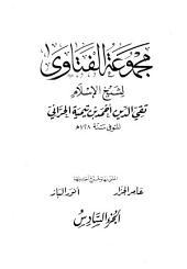 مجموعة الفتاوى لشيخ الإسلام ابن تيمية - ج 6 - الأسماء والصفات 2