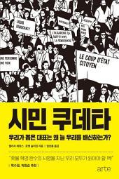 시민 쿠데타: 우리가 뽑은 대표는 왜 늘 우리를 배신하는가?