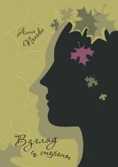Взгляд со стороны: Сборник либретто, стихотворений и пьес