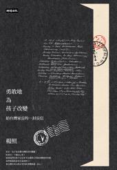 勇敢地為孩子改變: 給台灣家長的一封長信