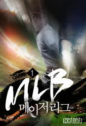 MLB-메이저 리그 1권
