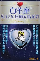 白羊座 part 4:與12星座的愛情派對