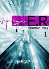 ER (이멀젼시 룸) 1