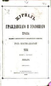 Журнал гражданскаго и уголовнаго права: Выпуски 1-2