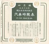 時刻表復刻版(戦前・戦中編より) 1925年4月号: 1925年4月号