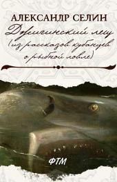 Джигинский лещ (из рассказов кубанцев о рыбной ловле): Из сборника «Новый романтик»