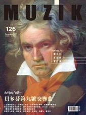 MUZIK 12月號 NO.126 永恆的合唱-貝多芬第九號交響曲