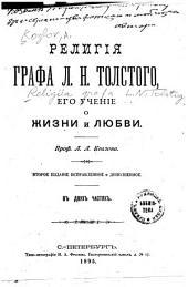 Религія графа Л.Н. Толстого: его ученіе о жизни и любви : в двух частях