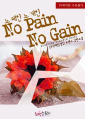 [세트] 노 페인 노 게인 (No Pain No Gain) (무삭제판) (전2권/완결)