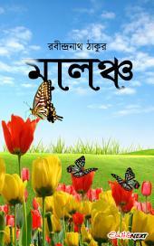 মালঞ্চ / Malancha (Bengali): Bengali Novel