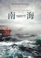 南海: 21世紀的亞洲火藥庫與中國稱霸的第一步?