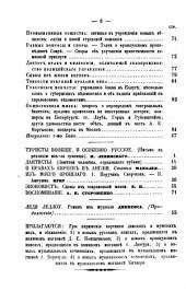 Отечественныя записки: журнал учено-литературный и политический, Том 123