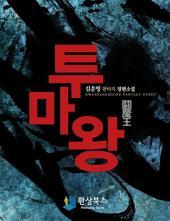 [세트] 투마왕(전9권/완결)