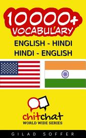10000+ English - Hindi Hindi - English Vocabulary