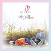 [드럼악보]어린애-쀼 (육성재, 조이): 어린애(2016.04) 앨범에 수록된 드럼악보