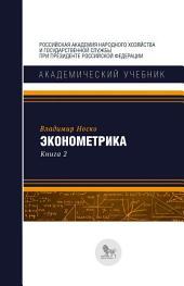 Эконометрика. Книга вторая