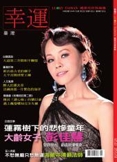 幸運雜誌 2015年8月號 No.63: 大齡女子 彭佳慧