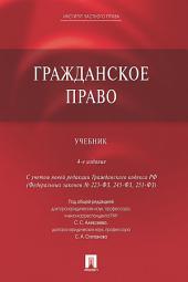 Гражданское право. 4-е издание. Учебник