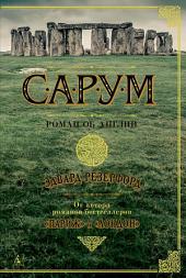 Сарум: Роман об Англии
