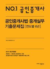 No.1 공인중개사 공인중개사법·중개실무 기출문제집 연도별 6년: 공인중개사 시험대비