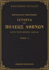 Ιστορία της πόλεως Αθηνών κατά τους μέσους αιώνας - Τόμος Γ΄