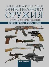 Энциклопедия огнестрельного оружия. Пистолеты, автоматы, пулеметы, винтовки. Более 300 видов. От 1914 г. до наших дней