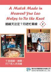姻緣天注定?月老忙牽線/A Match Made in Heaven? Yue Lao Helps to Tie the Knot