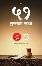 ५१ नुक्कड कथा: 51 Nukkad Katha