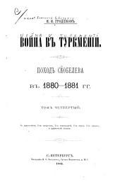 Война в Туркменіи: Поход Скобелева в 1880-1881 гг, Том 4