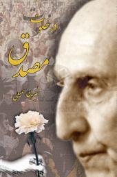 در خلوت مصدق: Dar Khalvat Mosadegh