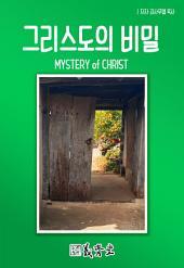 그리스도의 비밀
