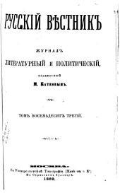 "RRusskìĭ vèstnik"", zhurnal"" literaturnîĭ i politicheskìĭ, izd. M. Katkovîm"".: Volume 83"