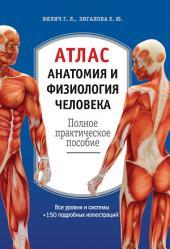 Атлас: анатомия и физиология человека. Полное практическое пособие