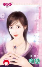 吻戀~賣身契系列之一: 禾馬文化紅櫻桃系列176