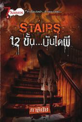Stairs 12 ขั้น...บันไดผี