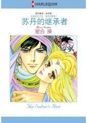 苏丹的继承者--沙漠的王子们 消失的蔷薇 Ⅰ: Harlequin Comics
