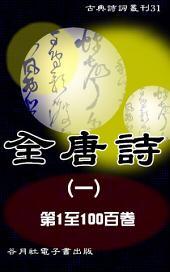 全唐詩繁體版1: 唐詩四萬首