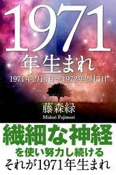 1971年(2月4日〜1972年2月3日)生まれの人の運勢
