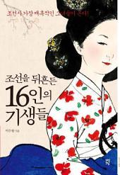 조선을 뒤흔든 16인의 기생들: 조선사 가장 매혹적인 여인들이 온다