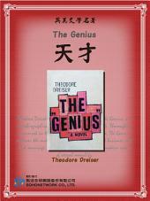 The Genius (天才)